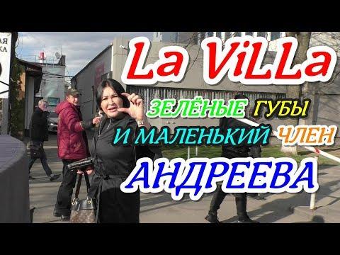 "Краснодар🔥""Рейд у ресторана La ViLLa ! Часть 1 Яжматери, царьки и маленький член Андреева !""🔥"