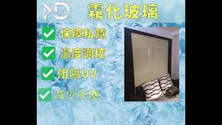 【產品介紹】霧化玻璃@俊成裝飾工程有限公司
