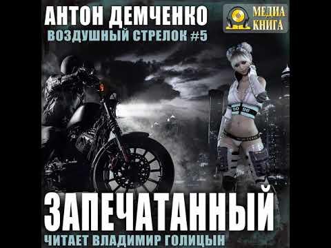 Антон Демченко – Воздушный стрелок. Запечатанный. [Аудиокнига]