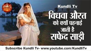 विधवा औरत को क्यों पहनाई जाती है सफेद साड़ी ? I Pandit G Kahin I 11 dec