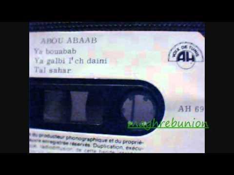 1c9d0f290 Abou Âbâab : Ya Bou Abâab / أبو عبعاب : يا بوعبعاب - YouTube
