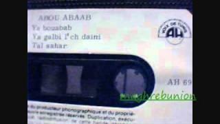 Abou Âbâab : Ya Bou Abâab / أبو عبعاب : يا بوعبعاب