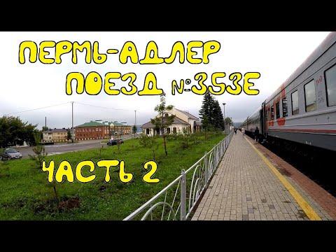 Поездка на поезде №353Е Пермь-Адлер. Ижевск, Бугульма, Набережные Челны, Димитровград, Ульяновск