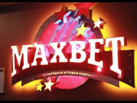 Видео реального казино Maxbet