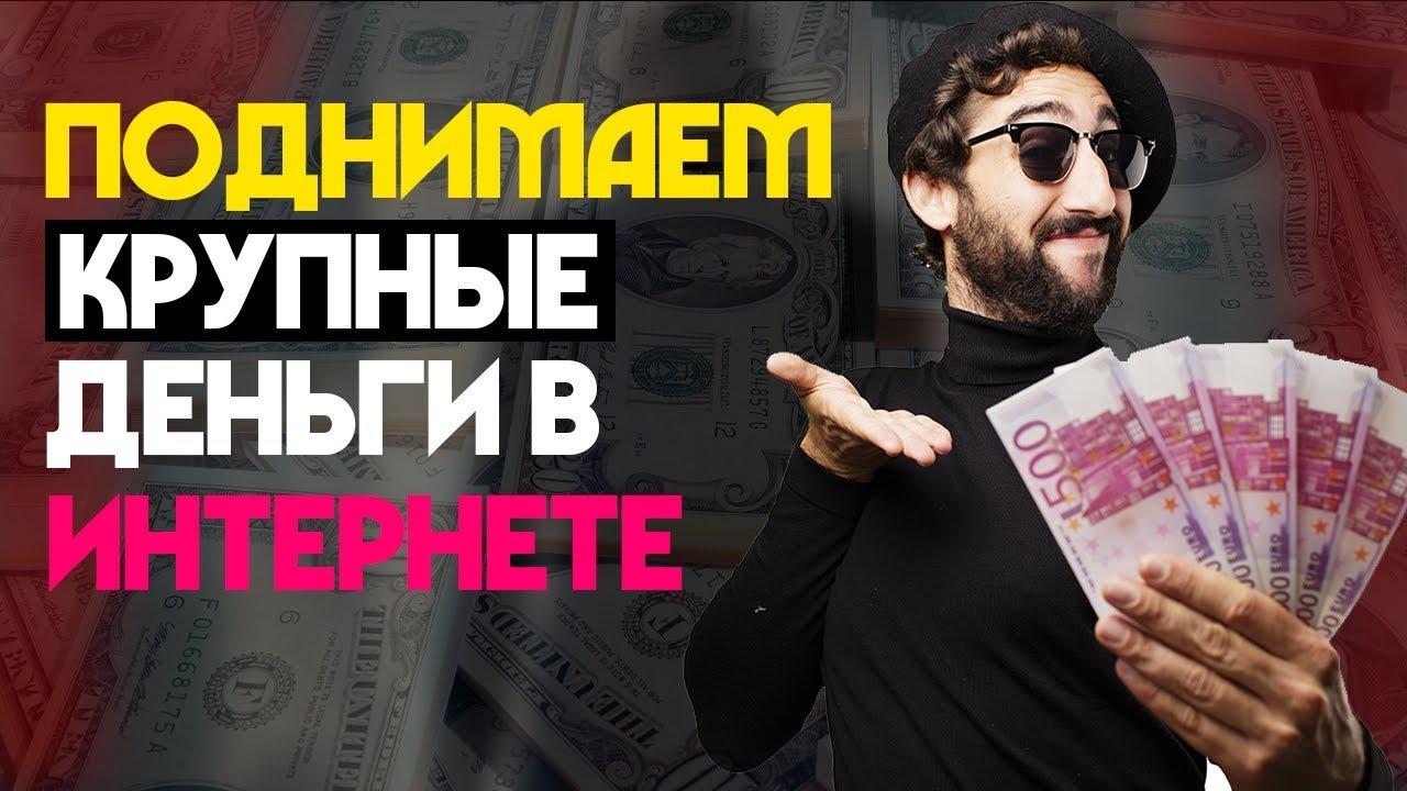 Как крупно зарабатывать деньги в интернете? Проверенный сайт для заработка денег