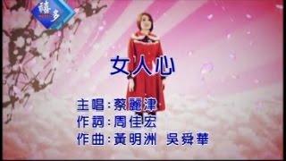 蔡麗津『女人心』﹝卡拉版﹞【KTV導唱字幕】