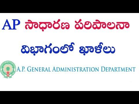 Ap general administration department recruitment notification | Ap latest govt jobs