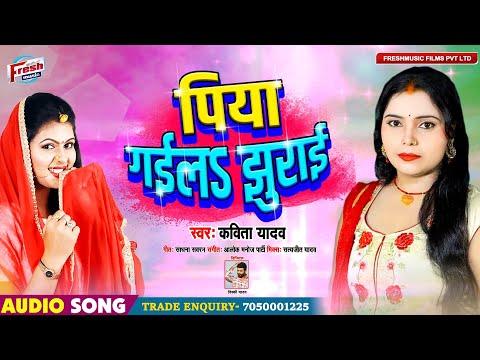 पिया गईलs झुराई - Piya Gaila Jhurai - Kavita Yadav - Bhojpuri Dhobi Geet 2019 New