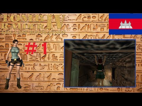Tomb Raider IV: The Last Revelation #1 | Cambodia, Angkor Wat | All 8 Gold Skulls |
