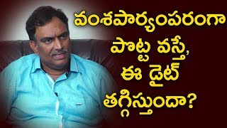 Will This Diet Reduce Weight Of Hereditary? | Veeramachaneni Ramakrishna | Gold Star Entertainment