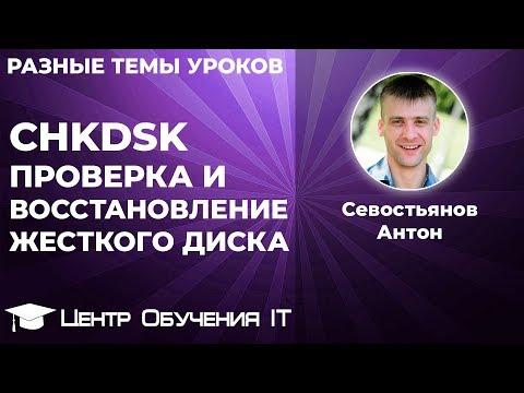 Chkdsk F R – проверка и восстановление жесткого диска