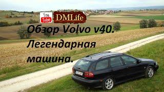 Обзор Volvo v40.Легендарная  машина.