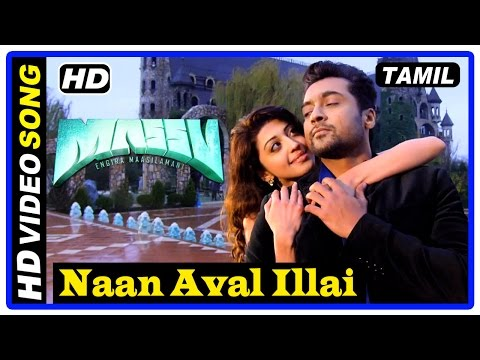 Massu Tamil Movie | Songs | Naan Aval Illai song | Suriya | Pranitha | Yuvan Shankar Raja