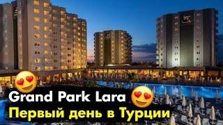 Недорогой отель в Анталии Grand Park Lara Турция после карантина Шикарный пляж в элитном месте Лары