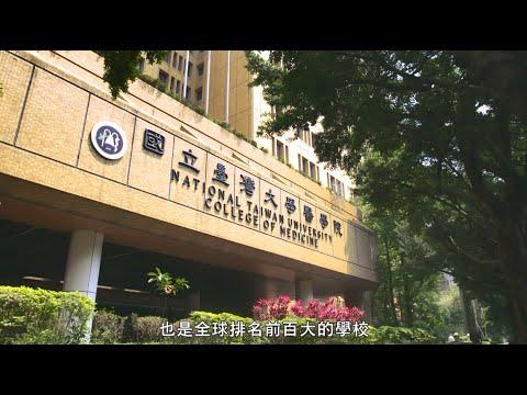 醫者.景福_臺大醫學院簡介_中文版 - YouTube