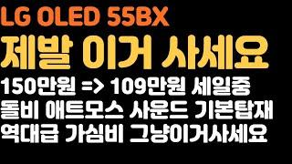 LG OLED 55BX 파격할인 행사중 100만원대!?…