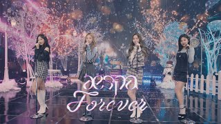 aespa 에스파 'Forever (약속)' The Performance Stage (Romantic Street Ver.)