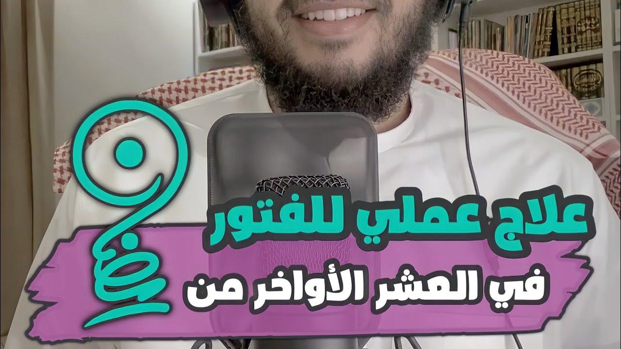 علاج عملي للفتور في العشر الأواخر من رمضان | عمر بن عبدالعزيز