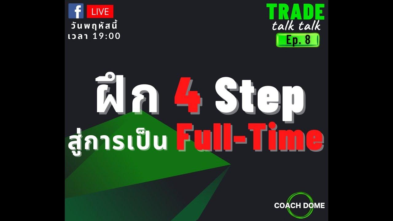 Trade Talk Talk EP8 : ฝึก 4 สเต็ป สู่การเป็นฟูลไทม์