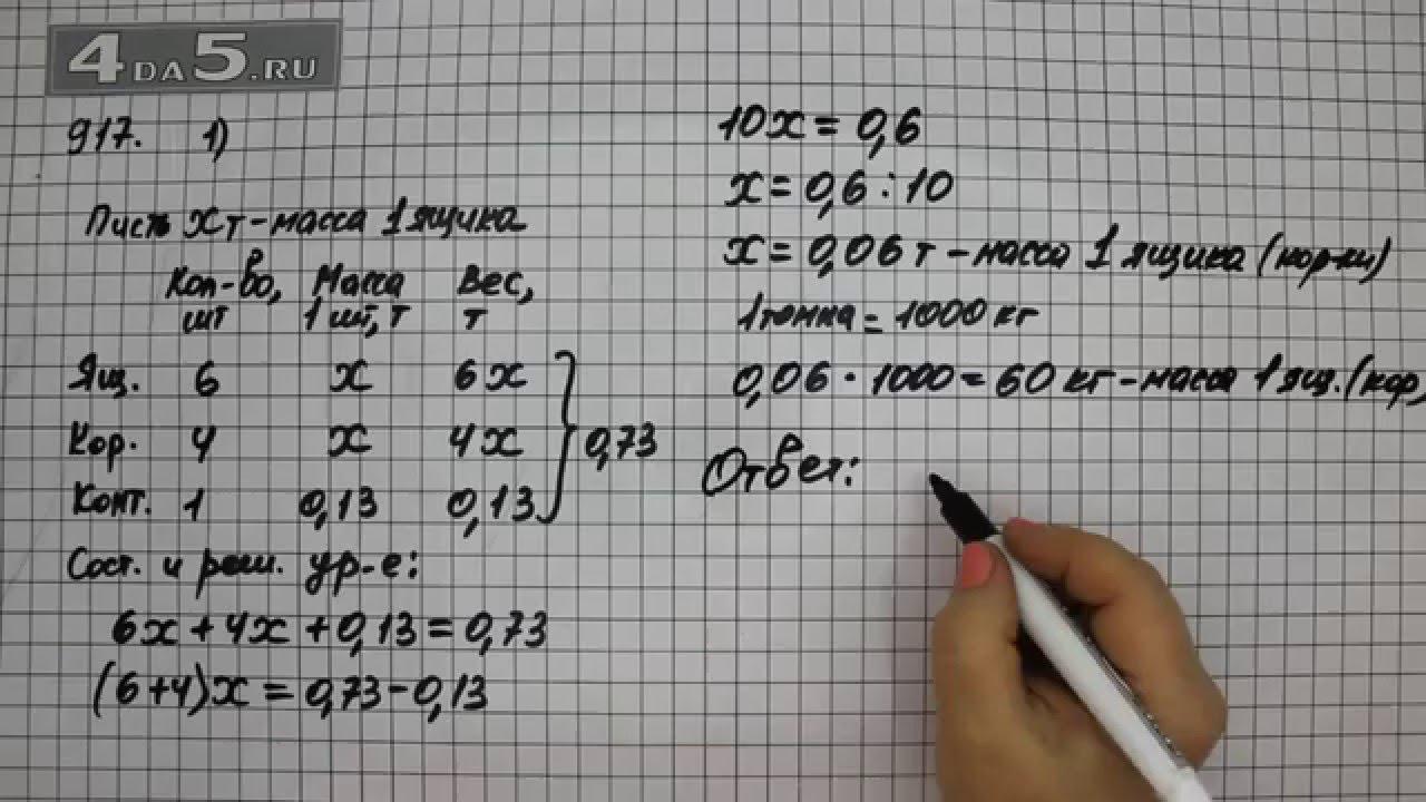 Гдз по математике 6 класс виленкин 2018 917