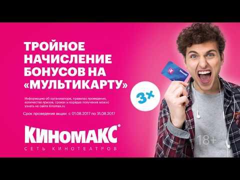 В три раза больше бонусов в Киномакс-Ярославль!