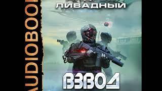 """2001760 Аудиокнига. Ливадный Андрей """"Иной разум. Книга 1. Взвод"""""""