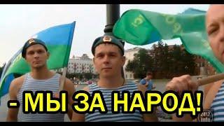 ДЕСАНТНИКИ встали на СТОРОНУ ХАБАРОВЧАН | Навальный