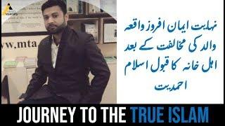 نہایت ایمان افروز واقعہ والد کی مخالفت کے بعد اہل خانہ کا قبول اسلام احمدیت (Convert to Ahmadiyya)