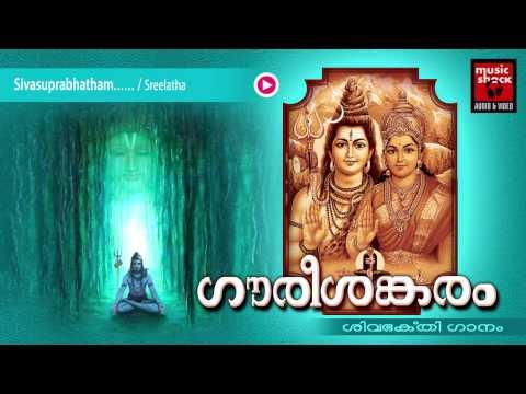 Hindu Devotional Songs Malayalam   Gourishankaram   Shiva Devotional Song   Sreelatha Songs