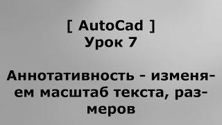 AutoCAD 2016 - Урок 7 - Аннотативность - изменение масштаба текста, размеров