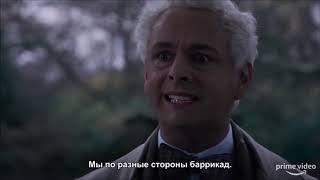 Благие знамения 1 сезон — Русский трейлер  2019