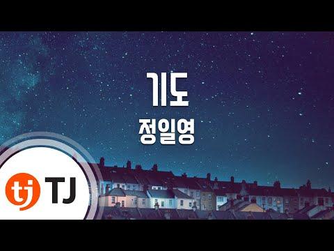 [TJ노래방] 기도 - 정일영(Jung, Il-Young) / TJ Karaoke