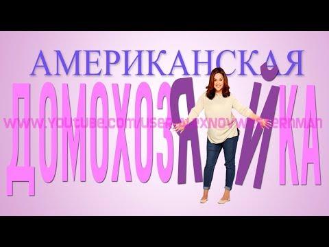 Смотреть онлайн сериал американская домохозяйка