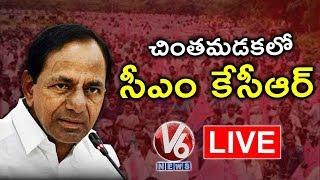 CM KCR In Chintamadaka LIVE | V6 News