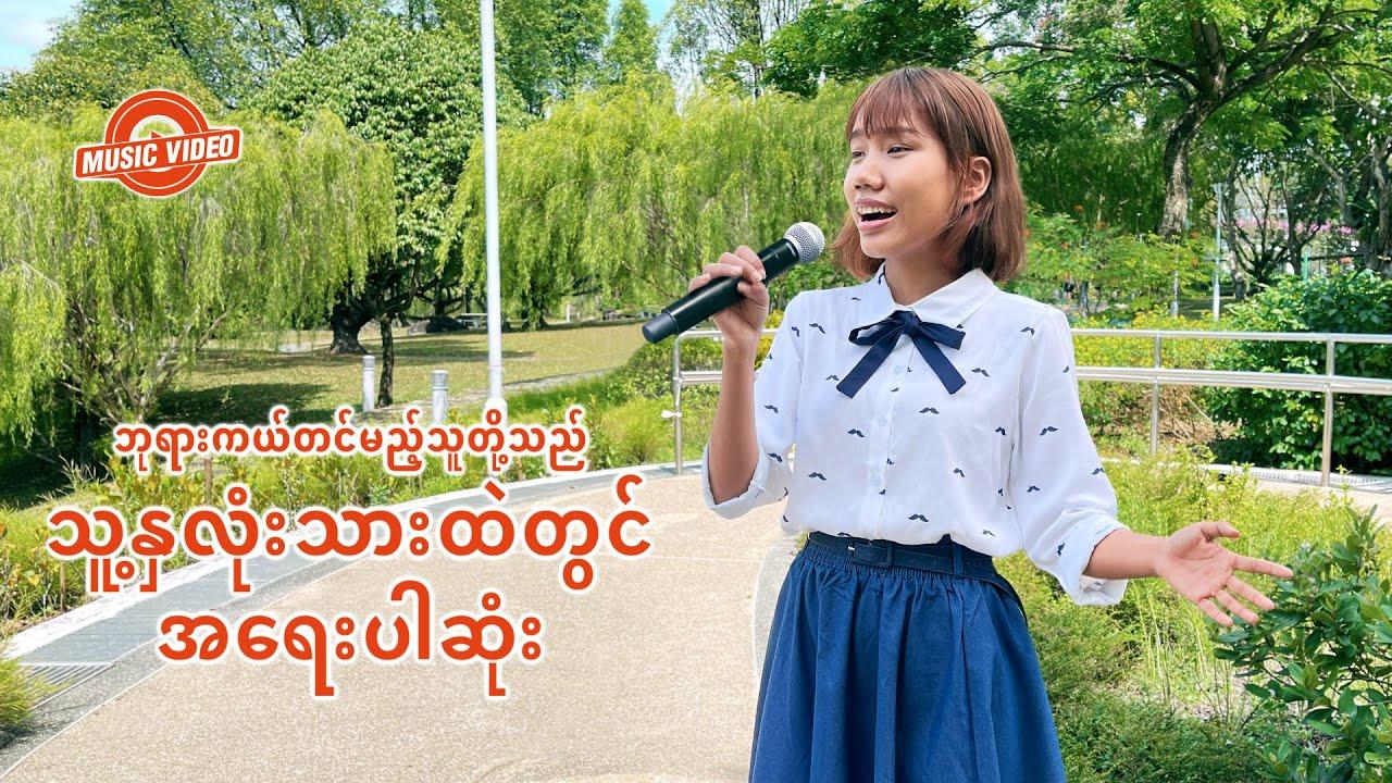 2021 Myanmar Hymn Song - ဘုရားကယ်တင်မည့်သူတို့သည် သူ့နှလုံးသားထဲတွင် အရေးပါဆုံး