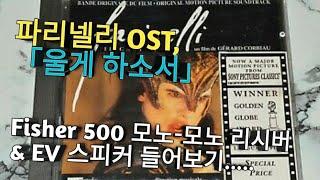 [파리넬리 OST, 울게 하소서] 피셔 500 모노 리…