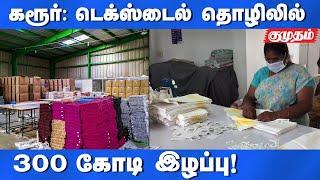 Textile industry in Karur hit by lockdown | Kumudam