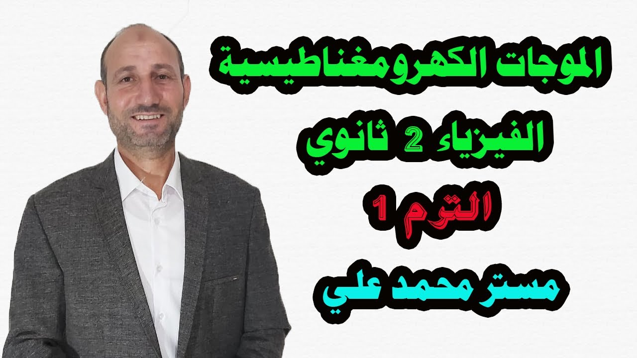 الحركة الموجية { 4 } الموجات الكهرومغناطيسية فيزياء الصف الثاني الثانوي الترم 1 مستر محمد علي