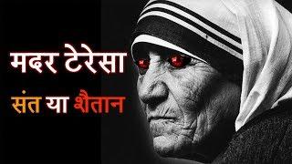मदर टेरेसा की दुर्भाग्यपूर्ण सच्चाई ||  About Mother Teresa || Hindi documentary