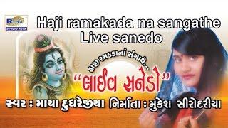 Lal Lal Sanedo By Maya Dudhrejiya | Live Sanedo Part 1 | Best Gujarati Bhajan | Dayro