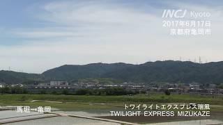 トワイライトエクスプレス瑞風 一番列車 亀岡市を快走【修正版】