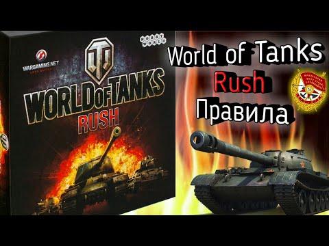 Как играть в настольную игру World Of Tanks Rush? Правила