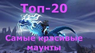 Топ 20 - Самые красивые маунты в World of Warcraft