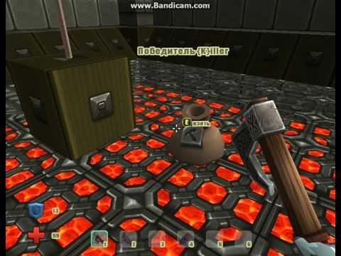 Выиграл! Голодные игры #1(ЧИТ) Копатель онлайн!