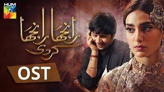 Ranjha Ranjha Kardi | Full OST | Rahma Ali Muqaddraan & Saania | HUM TV | Gaane Shaane