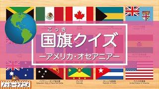 【国旗クイズ・アメリカ&オセアニア編】世界の国旗をおぼえよう!知育【赤ちゃん・子供向けアニメ】World flag quiz / America & Oceania