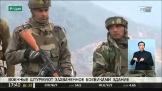 Индийские военные штурмуют захваченное в Кашмире боевиками здание