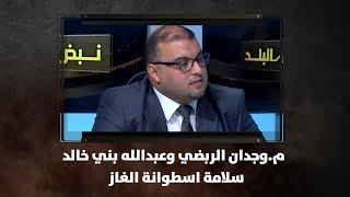 م.وجدان الربضي وعبدالله بني خالد - سلامة اسطوانة الغاز