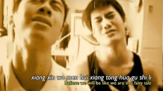 Fairy Tale with lyrics Tong Hua english subtitles