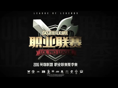 【LPL夏季賽】季後賽 6進4 WE vs VG #3